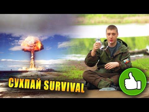 =Обзор ИРП= | Сухой паёк для выживания. Что есть во время ядерной зимы! Хлеб 1985 года!  Survival.