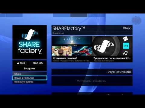 Мой первый запуск PlayStation 4