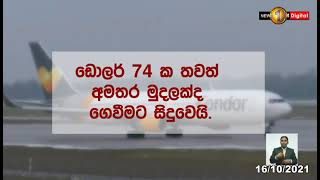 The administration of the Katunayake airport which has discredited the whole country ..