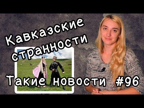 Кавказские странности. Такие новости №96