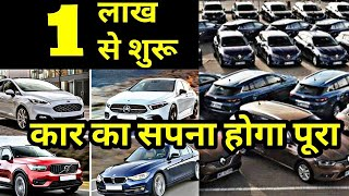 used cars at cheap price |second hand car at cheap price | luxury cars BMW,MINI COOPER, MERCEDES