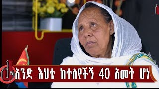 """JTV Afalagi - """" It Has Been 40 Years Since I Seperated From My Sister"""" W/ro Hadas Seyum"""