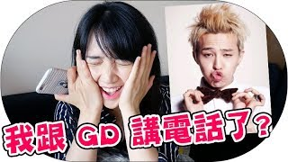 什麼?! 我跟 G Dragon 講電話?| Mira