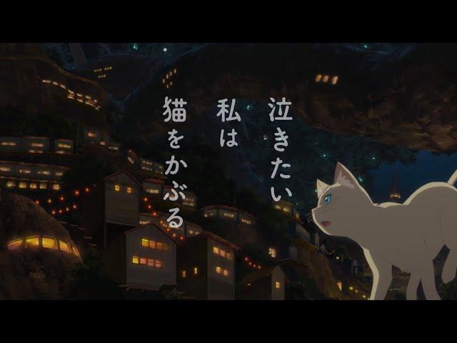 『泣きたい私は猫をかぶる』PV