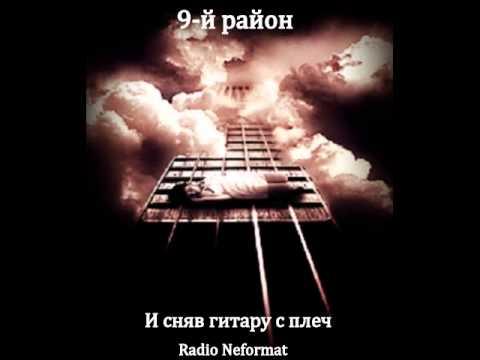 9 район - И сняв гитару с плеч