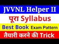 Rajasthan JVVNL Helper 2 Syllabus | Best Book | Exam Pattern | Cutoff 2018 | paper