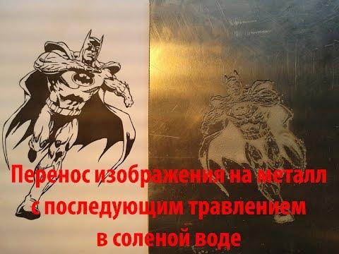 Перенос изображения на металл с последующим травлением
