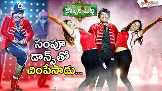 Aa Ee Song Dance Rehearsal Video | #SampoorneshBabu | Kobbari Matta Telugu Movie