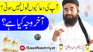 Why does not accept our prayers ?   Molana Doctor Manzoor Mengal   آپکی دعا کیوں قبول نہیں ہوتی