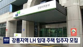 강릉지역 LH 임대 주택 입주자 모집