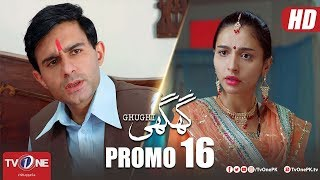 Ghughi | Episode 16 Promo | TV One | Mega Drama Serial | 4 May 2018