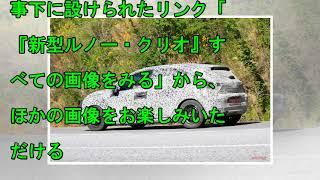 画像13枚 ルノー・クリオ(ルーテシア)、最新スパイショット - 海外ニュース | AUTOCAR JAPAN