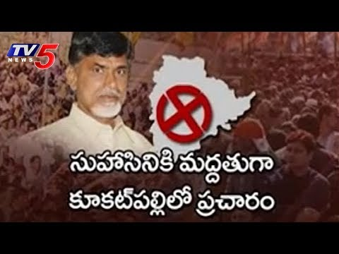 CM Chandrababu Election Campaign In Hyderabad | Telangana Elections 2018 | TV5 News