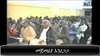 Former Ethiopian PM Meles Zenawi's speech on the split of TPLF