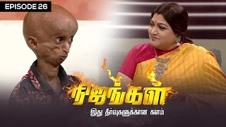 Nijangal Unbelievable Medical Problems  With Kushboo Sun TV  26 Vision Time