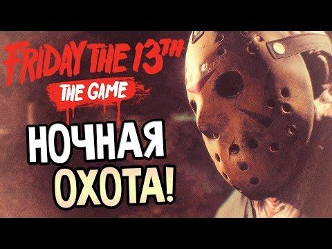 Friday the 13th: The Game — НОЧНАЯ ОХОТА!