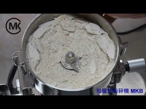 榖物磨粉-小型批量式磨粉機