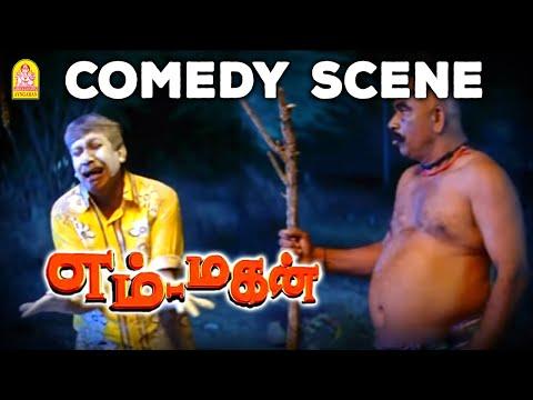 Vadivelu Comedy Scene From Em Magan Ayngaran Hd Quality video