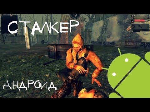 Игры Для Андроид Сталкер