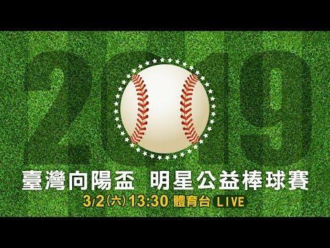 棒球-20190302- 臺灣向陽盃明星公益棒球賽