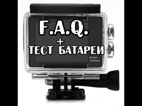 EKEN H9 F.A.Q. Ответы на вопросы, тест аккумуляторов.