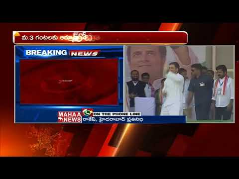 Rahul Gandhi today's Election campaign schedule | Mahaa News
