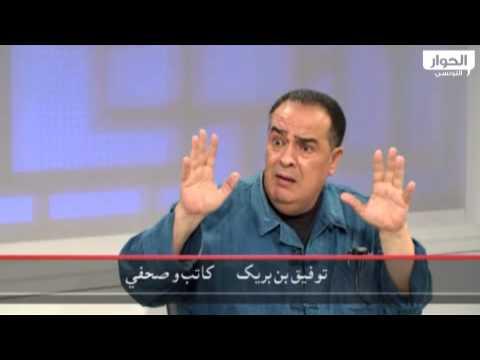 image vid�o  حوار حول مقتل لطفي نقض