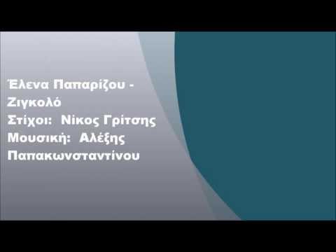 Έλενα Παπαρίζου - Ζιγκολό, Στίχοι