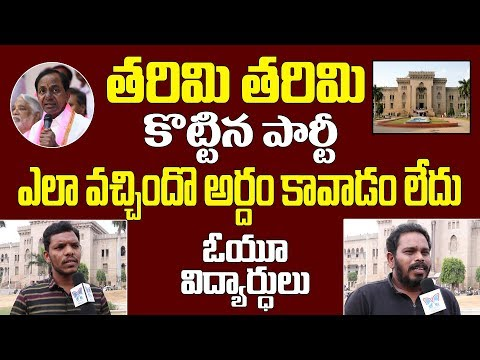 తరిమి తరిమి కొట్టిన పార్టీ ఎలా వచ్చిందో అర్ధం కావటం లేదు | OU Students Opinion On Telangana Politics