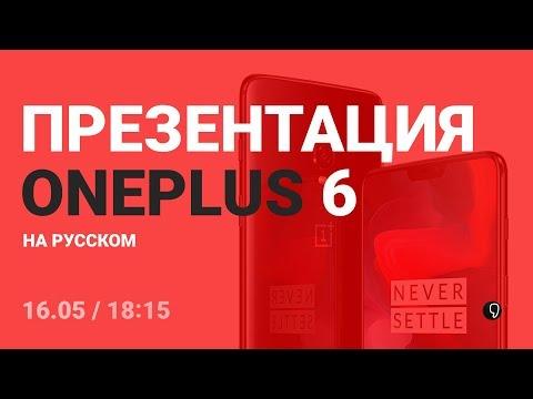 Презентация Oneplus 6 и Bullets wireless на русском