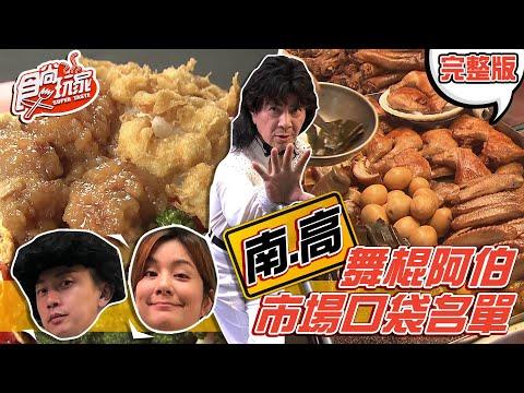 台綜-食尚玩家-20210105-【台南.高雄】舞棍阿伯市場吃這些 必吃口袋名單大公開