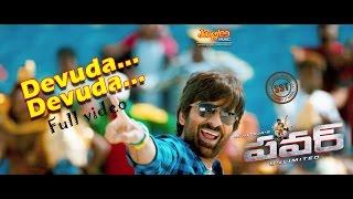 Download Power Full Video Songs | Devuda Devuda Full Song | Raviteja, Hansika, Regina Cassandra 3Gp Mp4