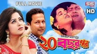 20 BOCHOR POR | Full Bangla Movie | Moushumi | Bappa | Shabana | SIS Media