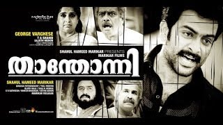 Traffic - Thanthonni 2010: Full Length Malayalam Movie