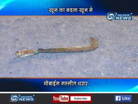 Abba Kamble Murder | In solapur news|