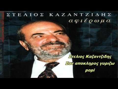 ΣΤΕΛΙΟΣ ΚΑΖΑΝΤΖΙΔΗΣ - ΣΑΝ ΑΠΟΚΛΗΡΟΣ ΓΥΡΙΖΩ