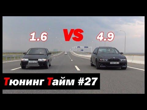 Тюнинг Тайм #27: Реванш! Черныш снова против BMW M5 E39! - [© Жорик Ревазов 2014]