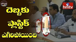 IT Minister KTR Avoided Plastic Bottles and Glasses | Jordar News Full Episode  | hmtv