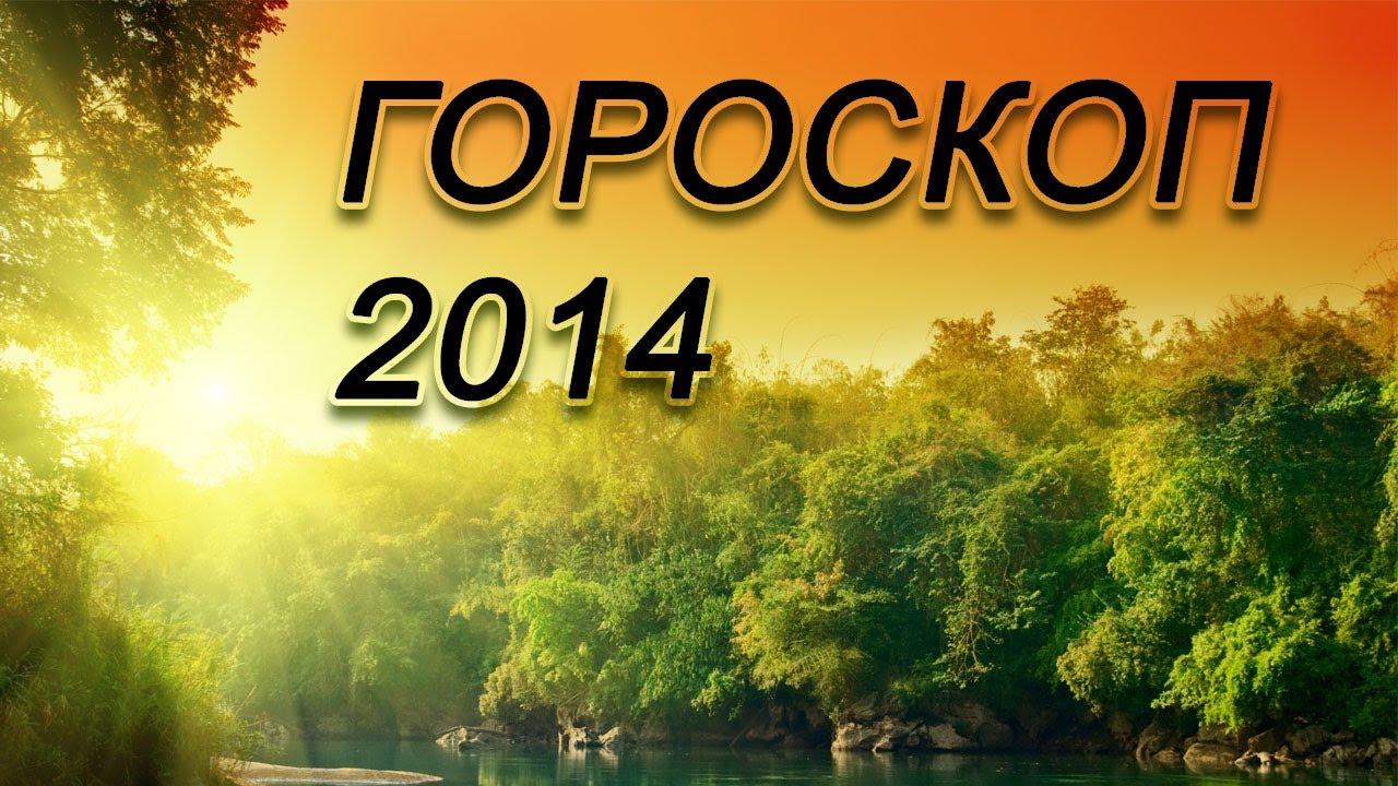 тельцы гороскоп на год 2013: