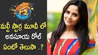 Anasuya To Play Important Role In F2 Movie