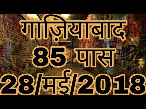 Faridabad gaziyabad fix game(28/5/2018)by satta fix game