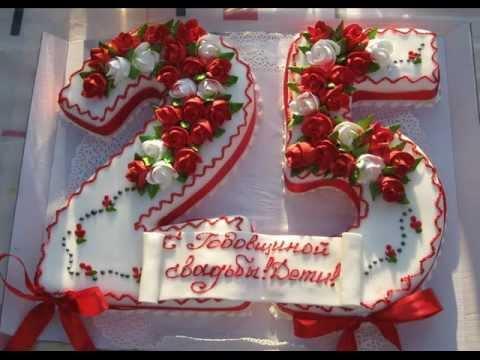 Поздравления мужу с 25 летием совместной жизни