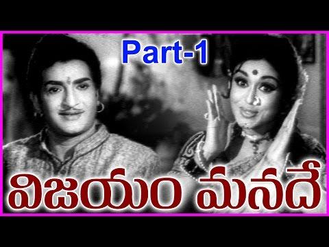 Vijayam Manade || Telugu Full Length Movie Part-1 - Ntr,b.saroja Devi,devika video