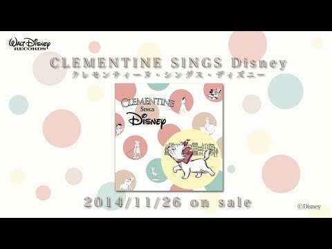 クレモンティーヌ・シングス・ディズニー 全曲試聴