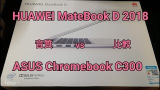 HUAWEI MateBook D 2018 vs ASUS Chromebook C300音質比較