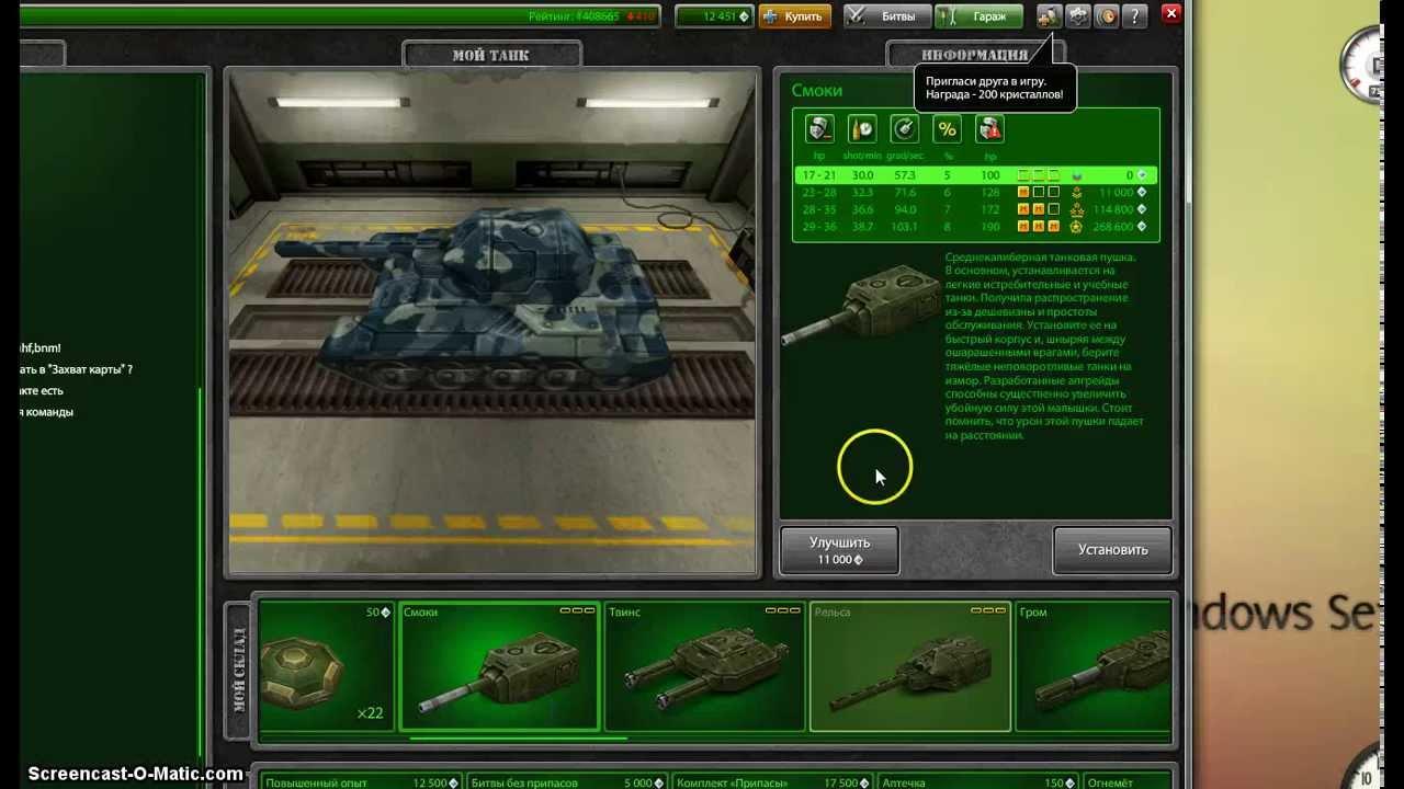 Взлом танков онлайн накрутка кристаллов 2013! Танки Онлайн читы: читер н..