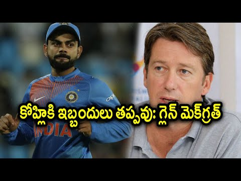 Kohli is Experienced but Facing Anderson in England is Tough: Glenn MCGrath | Oneindia Telugu