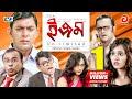 ISM Unlimited | Bangla Comedy Full Natok | Shanaz | Chanchal Chowdhury | Fazlur Rahman Babu | Sabila