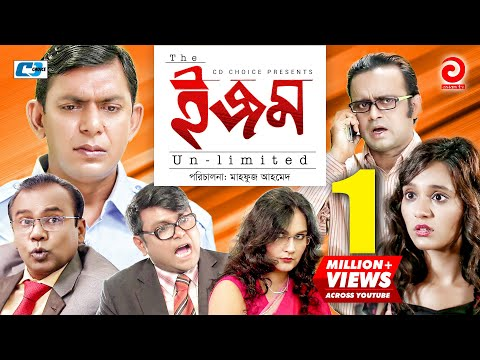 ISM Unlimited   Bangla Comedy Full Natok   Shanaz   Chanchal Chowdhury   Fazlur Rahman Babu   Sabila thumbnail