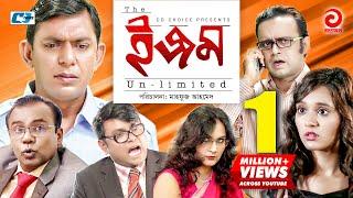 ISM Unlimited   Bangla Comedy Full Natok   Shanaz   Chanchal Chowdhury   Fazlur Rahman Babu   Sabila